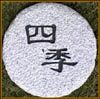 Chinese Character Granite Stepping Stone, Four Seasons