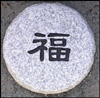 Chinese Character Granite Stepping Stone, Good Fortune