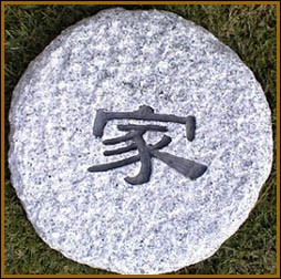 Chinese Character Granite Stepping Stone, Home